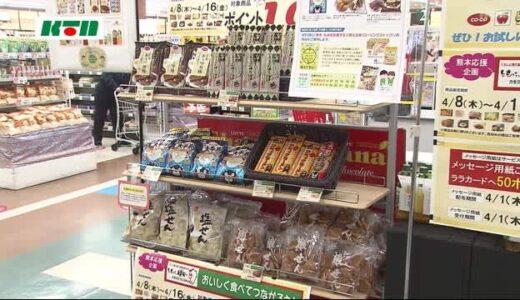 熊本地震から5年、長崎県内のスーパーでは商品販売で復興支援