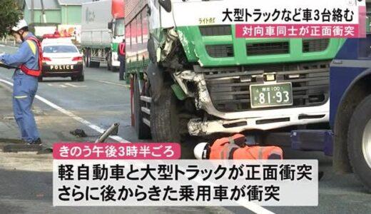 大型トラックなど車3台絡む 2人けが【熊本】
