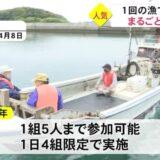 1回の漁でとれた魚がまるごと自分のものになる『ひと網オーナー制度』(熊本)