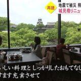 被災した熊本城に励まされ再起誓う!日本料理店 城見櫓がリニューアルオープン【熊本】
