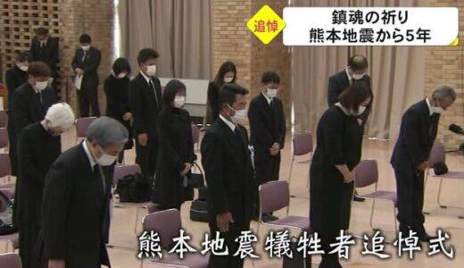 熊本地震から5年 地震犠牲者追悼式