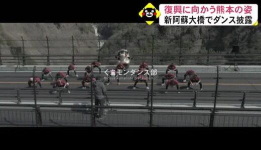 くまモンダンス部 新阿蘇大橋から復興に向かう熊本を世界に発信【熊本】