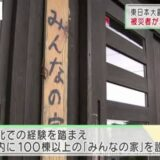 熊本地震から5年 仙台「みんなの家」の思い