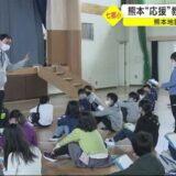 """「震度7の地震が起きたら、どうする?」熊本""""応援""""教師による防災授業 熊本地震から5年〈仙台市〉"""