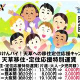 天草エアライン、天草への移住希望者向け特別運賃 3,000円から