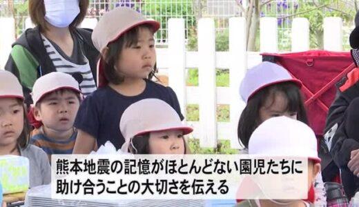 熊本地震の教訓を子供に伝える