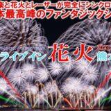 【花火大会】2021年8月1日(日)に『ドライブイン花火熊本2021.夏』開催が決定